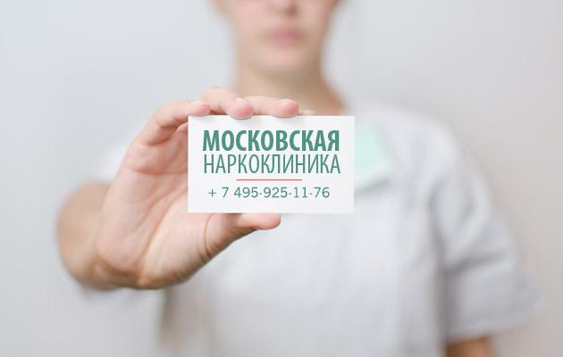 Клиника лечения алкоголизма Москве цена где вшить ампулу от алкоголизма